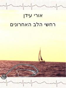 עמוד השער של הספר רחשי הלב האחרונים