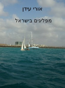 israelsailing